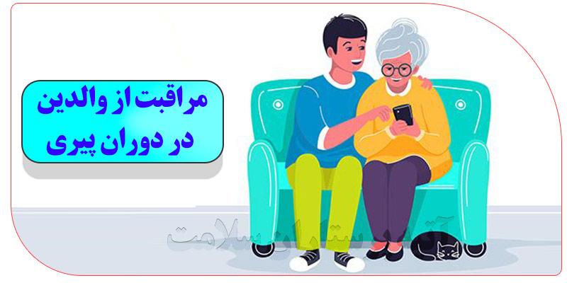 10 نکته برای مراقبت از عزیزان پیر