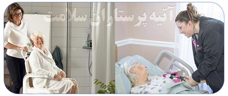 انواع خدمات پرستاری در منزل تهران