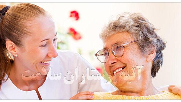 شرایط نگهداری از سالمندان آتیه سلامت