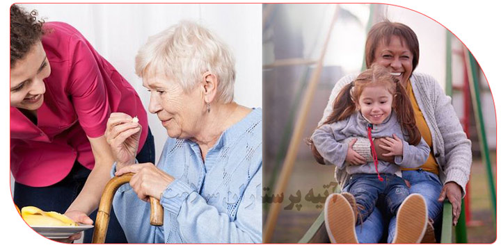 نگهداری از کودک و سالمند در منزل