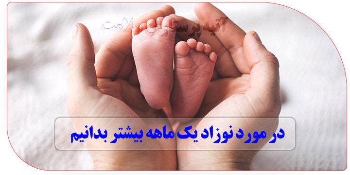 پرستاری از نوزاد یک ماهه در منزل