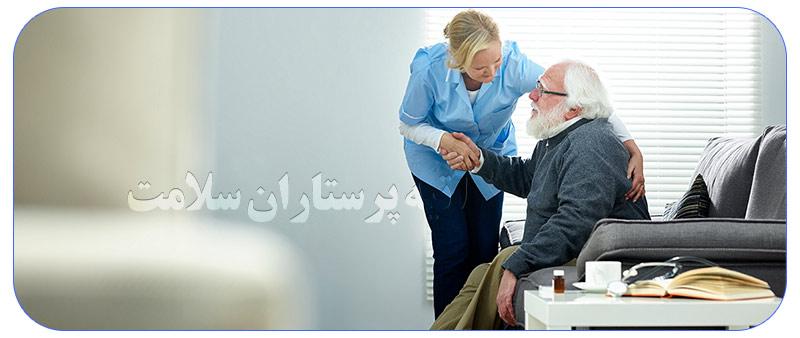 پرستاری کردن از سالمندان در منزل