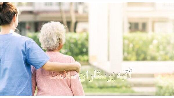 پرستار برای مراقبت از سالمند آتیه