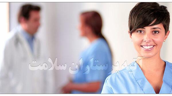 پرستار بیمار شبانه روزی آتیه سلامت