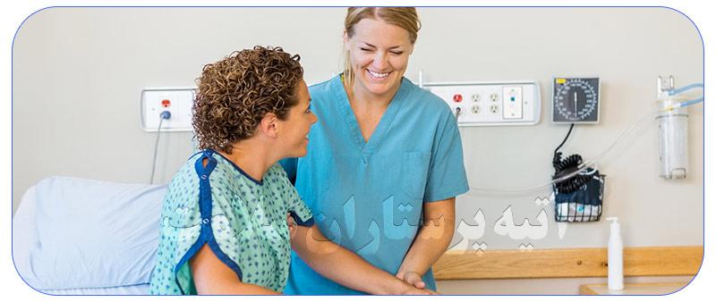 پرستار بیمار شبانه روزی در بیمارستان