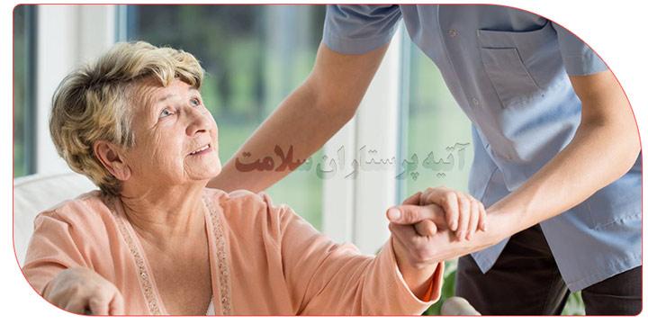 پرستار جهت نگهداری سالمند در منزل