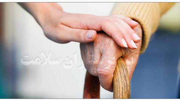 پرستار سالمند در غرب تهران آتیه سلامت
