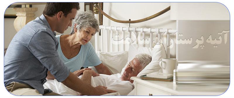 خدمات پرستاری در منزل تخصصی و ساده