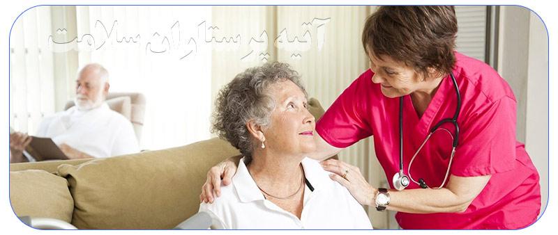 شرایط نگهداری از سالمندان در منزل