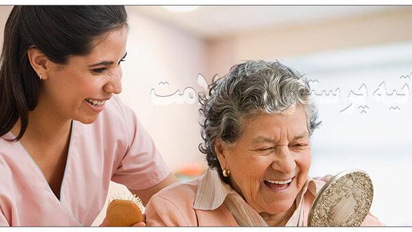 مراقبت سالمند شبانه روزی آتیه سلامت