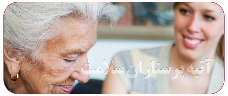 مراقبت سالمند شبانه روزی در خانه