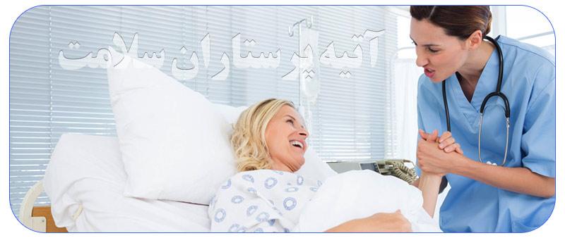 پرستار خصوصی بیمار در منزل و بیمارستان