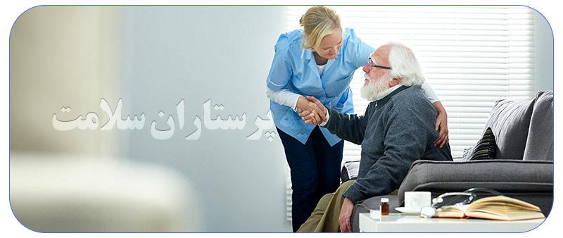 پرستار سالمند آتیه پرستاران سلامت