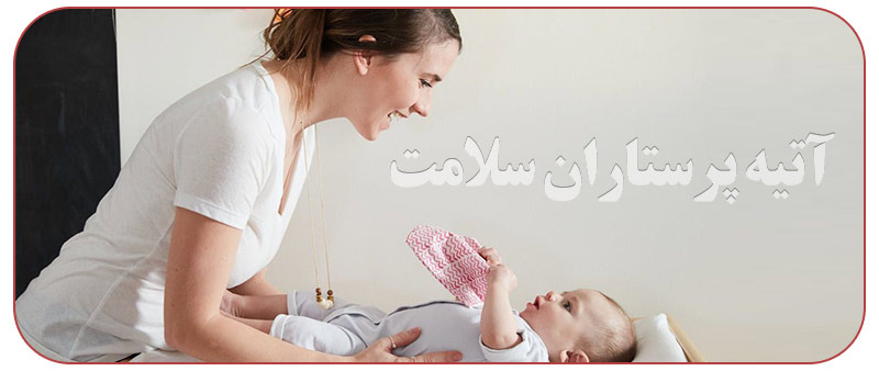 نیازهای اساسی نوزادان