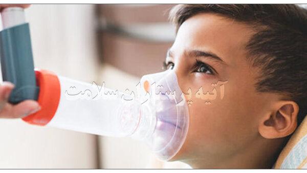 آسم در کودکان آتیه سلامت
