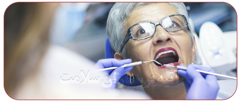 آسیب رسیدن به دندان در سالمندان