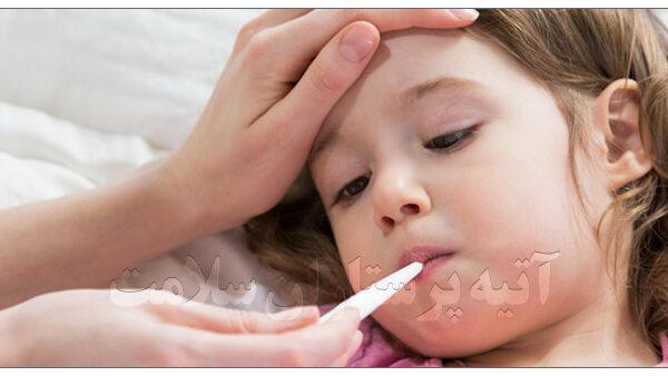 تب در کودکان آتیه سلامت