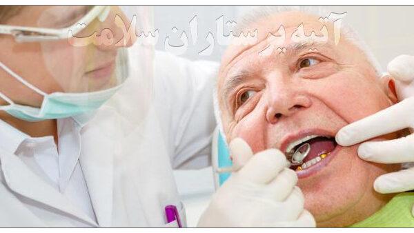 سلامت دهان و دندان در سالمندان آتیه سلامت