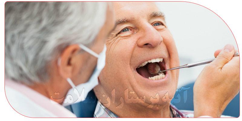 سلامت دهان و دندان در سالمندان