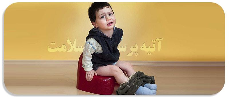 یبوست در کودکان و نوزادان