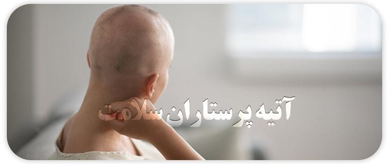 افزایش روحیه در بیماران سرطانی