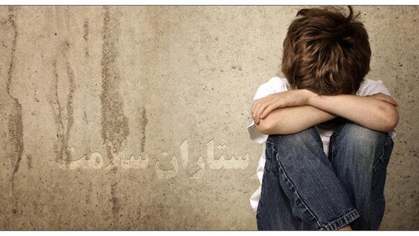 افسردگی در کودکان و نوجوانان آتیه سلامت