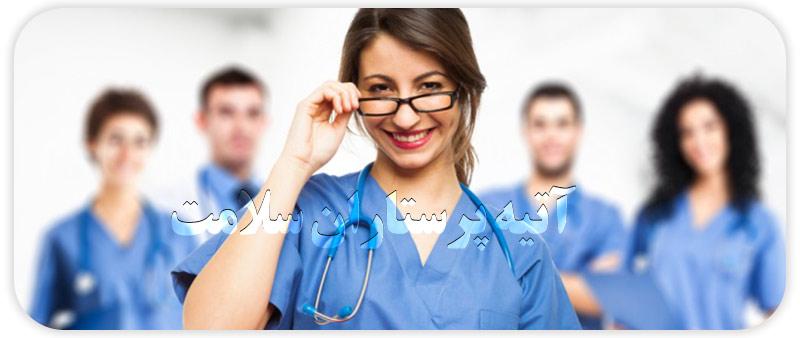 خدمات پرستاری در منزل همراه با اعزام پرستار