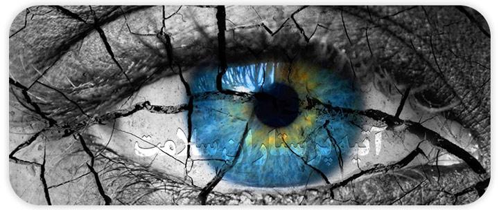 خشکی چشم در سالمندان