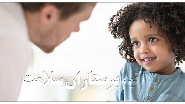 دیابت در کودکان آتیه