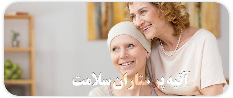 راه های افزایش روحیه در بیماران سرطانی