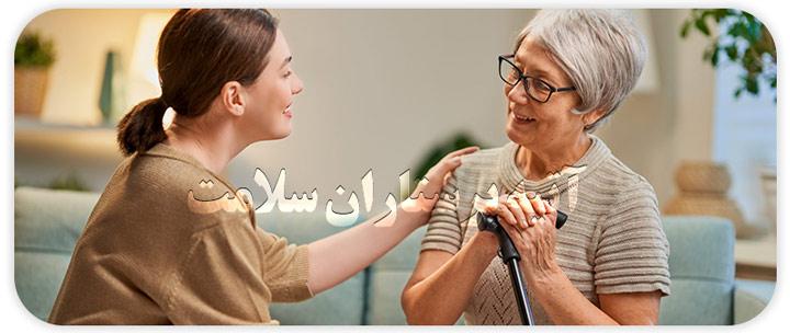 نگهداری از سالمند شبانه روزی در منزل و مراقبت