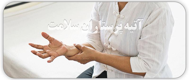 درمان لرزش دست در سالمندان