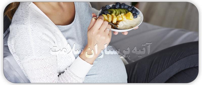 مراقبت و بالا بردن سیستم ایمنی در بدن افراد باردار