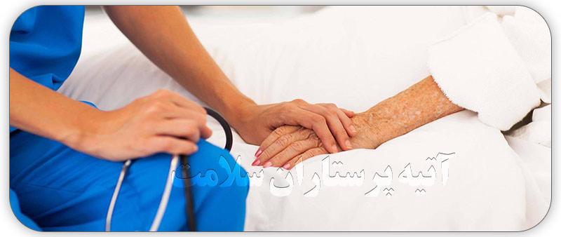 پرستاری از بیمار در منزل ، مرکز درخواست