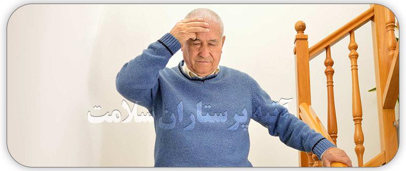 علت سرگیجه در سالمندان
