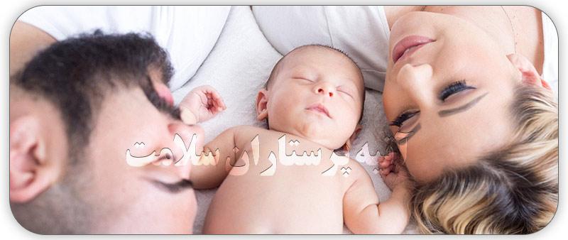 چرا بچه نباید بین پدر مادر بخوابد