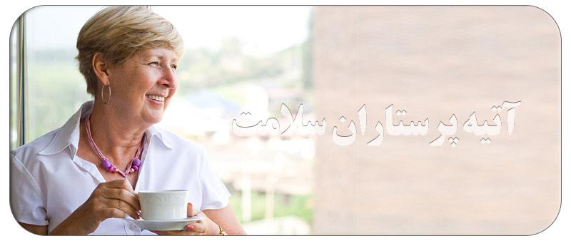 آیا قهوه برای سالمندان خوب است یا نه ؟