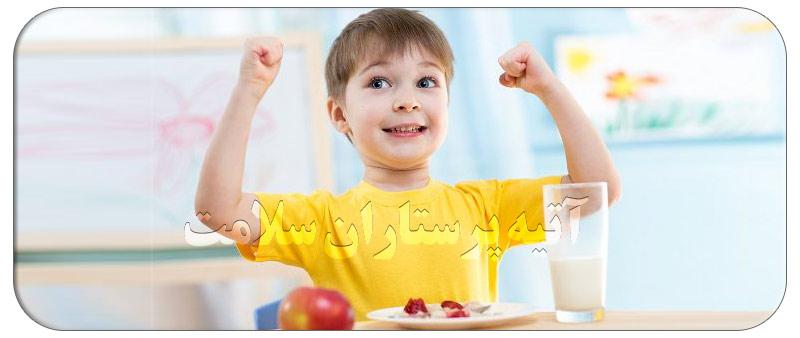 تقویت سیستم ایمنی بدن در کودکان