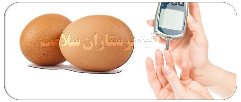 آیا تخم مرغ برای دیابتی ها مضر است