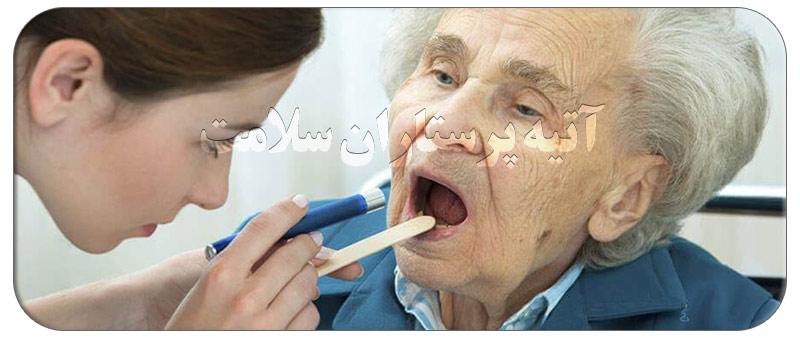 اختلال در بلع در سالمندان