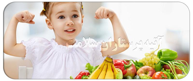 بالا بردن و تقویت سیستم ایمنی بدن در کودکان