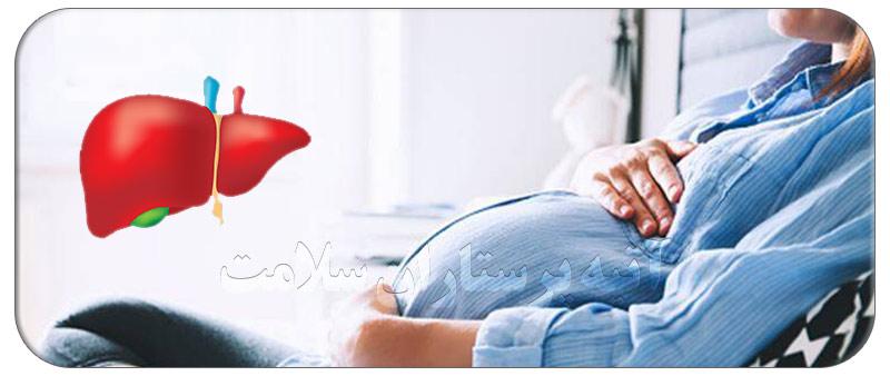 بیماری کبد در بارداری
