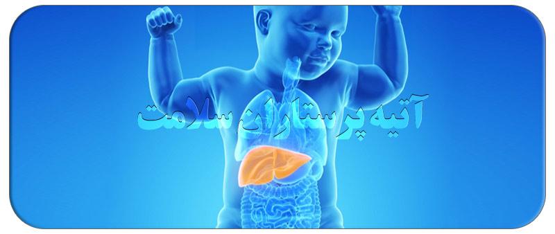 بیماری کبد در کودکان