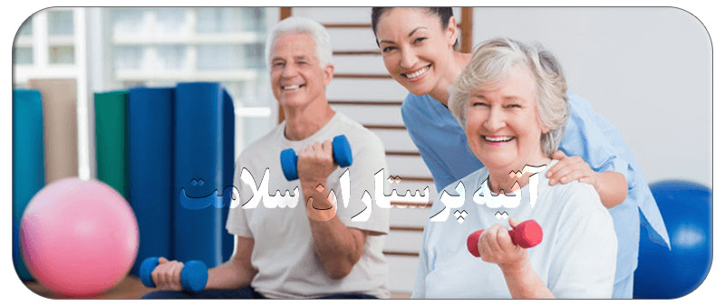 تاثیر کار درمانی در سالمندان