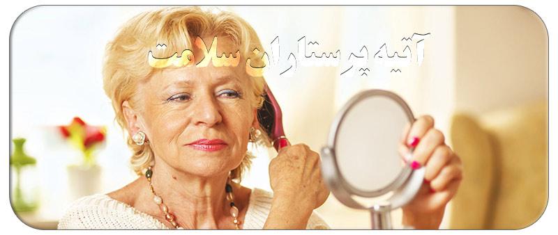 ریزش مو در زنان سالمند