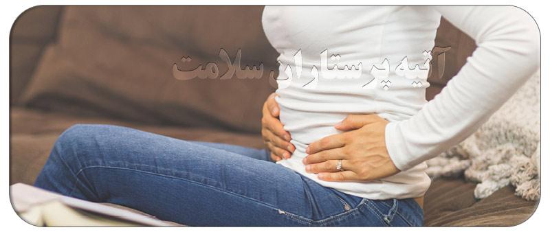 شکم درد در اوایل بارداری