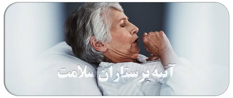 عفونت ریه در سالمندان با درمان خانگی
