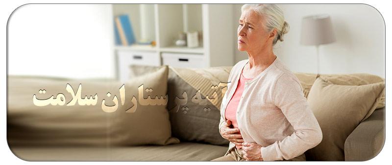 علت و راه های درمان معده درد در سالمندان