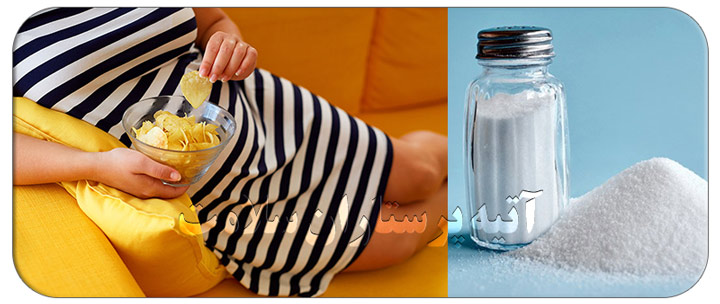 مصرف نمک در بارداری