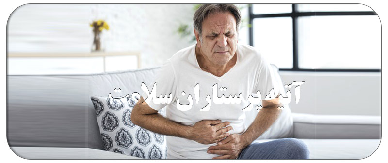 معده درد در سالمندان